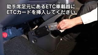 ETCカードの位置