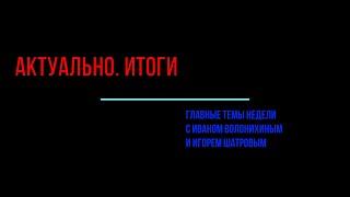 Сергей Белоконев и Кирилл Коктыш о том, чем отличаются выборы в России и Белоруссии