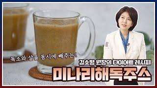 해독효과가 탁월한 미나리! 다이어트주스에 좋은 해독주스…