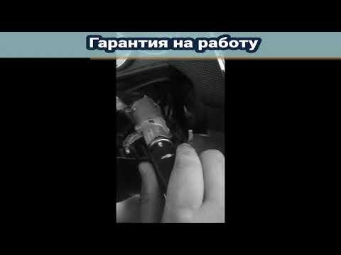 Ремонт замка зажигания Chevrolet Cruze  Ремонт замков зажигания в Астрахани