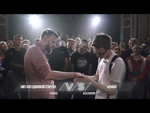 VERSUS X #SLOVOSPB: ХХОС VS VS94SKI