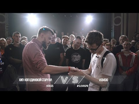 видео: VERSUS X #SLOVOSPB: ХХОС VS VS94SKI
