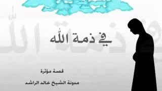 قصة مؤلمة يرويها الشيخ الراشد ( في ذمة الله )
