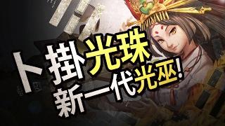 【神魔之塔】阿紅實況 ►全新形態光巫 ►櫛名田實戰!