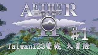 當個創世神 Minecraft Aether II 天堂大冒險 P1 [HD] - 該死的路行鳥!