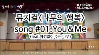 """창작뮤지컬 """"나무의행복"""" #01.You&Me 공연실황"""