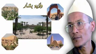 ALGERIE - الشيخ علي بن حاج : ولاية بشار اكبر من 124 دولة