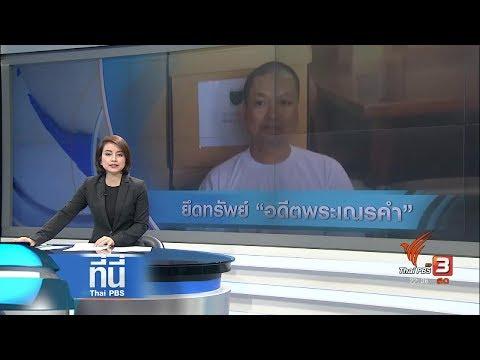ที่นี่ Thai PBS : 20 ก.ค. 60