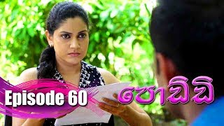 Poddi - පොඩ්ඩි | Episode 60 | 09 - 10 - 2019 | Siyatha TV Thumbnail