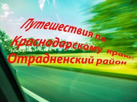 знакомства отрадна краснодарский край