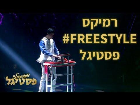 שיר הנושא #freestyle פסטיגל | רמיקס של עדן מאירי