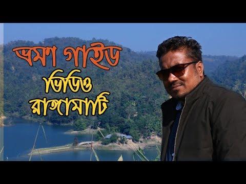 রাঙ্গামাটি ভ্রমণ গাইড // rangamati tourist guide