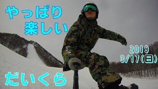【スキー場情報】だいくらスキー場20190317日曜【虫くんch】