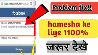 How to confirm || Facebook identify without id card || 2018 new (hindi)