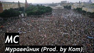 MC - Муравейник (Prod. by Кот) [Official Video]