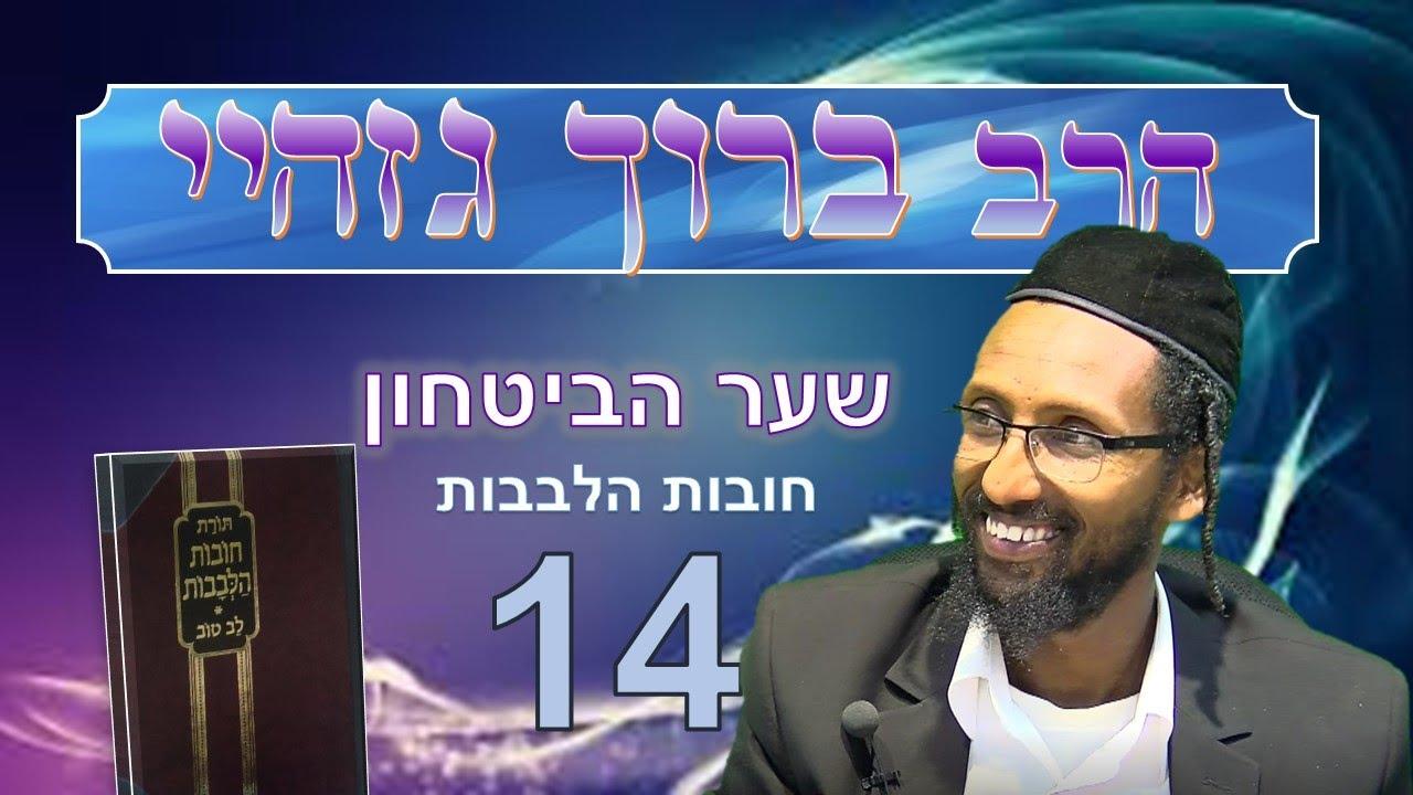 הרב ברוך גזהיי - חובות הלבבות' שער הביטחון 14 - Rabbi baruch gazahay HD