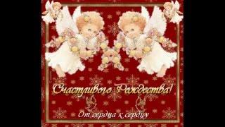 """Счастливого Рождества! Поздравительная открытка """"С Рождеством!"""""""