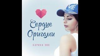 Смотреть клип Карина Эвн - Сердце Оригами