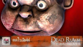 Dead Realm Halloween Party 2015 - [HRK CAM] thumbnail
