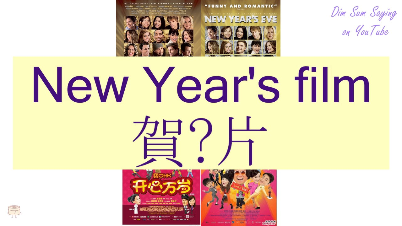 new years film in cantonese flashcard