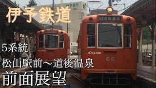 伊予鉄道 5系統松山駅前〜道後温泉 前面展望
