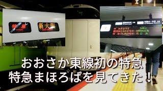 【おおさか東線初の特急】特急まほろばを見てきた! @新大阪