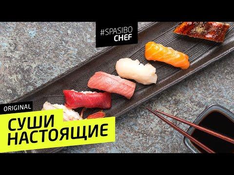 СУШИ: настоящие, без лишней бурды #107 CLASSIC (или как получить свежую рыбу) - рецепт Бан-сана