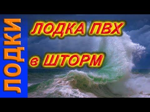 Испытание лодки пвх нднд Компас 400 в шторм