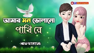 Amar mon volano pakhi re-আমার মন ভোলানো পাখি রে-New Bengali whatsapp status