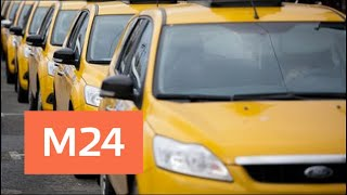 В Госдуме хотят запретить иностранцам работать таксистами - Москва 24