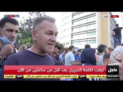 متظاهر لبناني: لقد تأخرنا في الخروج في هذه المظاهرات  - نشر قبل 2 ساعة
