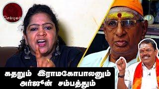கதறும் இராமகோபாலனும் அர்ஜூன் சம்பத்தும் | Prof. Sundaravalli Thundering Questions To Ramagopalan