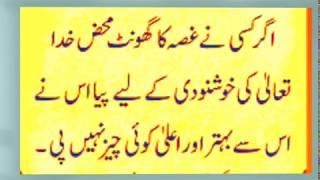 Best collection in Urdu//  khoobsurat batain anmol moti