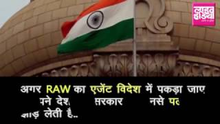 "Interesting Facts about "" Raw"" In Hindi"