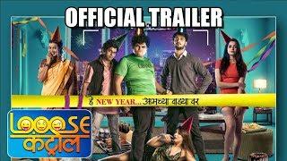 loose-control-trailer-bhau-kadam-kushal-badrike-new-marathi-movie-2018
