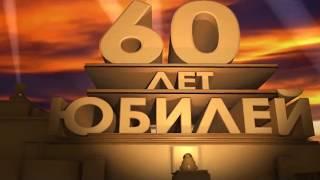 Поздравление отцу на юбилей 60 лет №1
