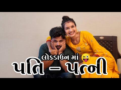 લોકડાઉન માં પતિ - પત્ની ની હાલત | Husband - Wife | Video By Priyanka Chudasama