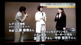レディオ湘南開局20周年記念 防災フォーラム 2016.4.29 デイリーニュー...