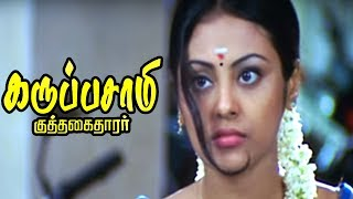 சுடிதார பாத்த ஒடனே சுருண்டுடுவீங்களே | Karuppusamy Kuththagaithaarar Full Movie Scenes | Karan |