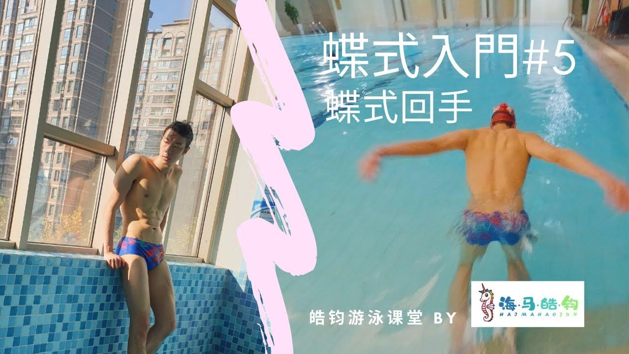 【蝶式入門教學#5】蝶式划手老是拖泥帶水?用這三個動作讓自己出水飛起來! 皓鈞游泳課堂