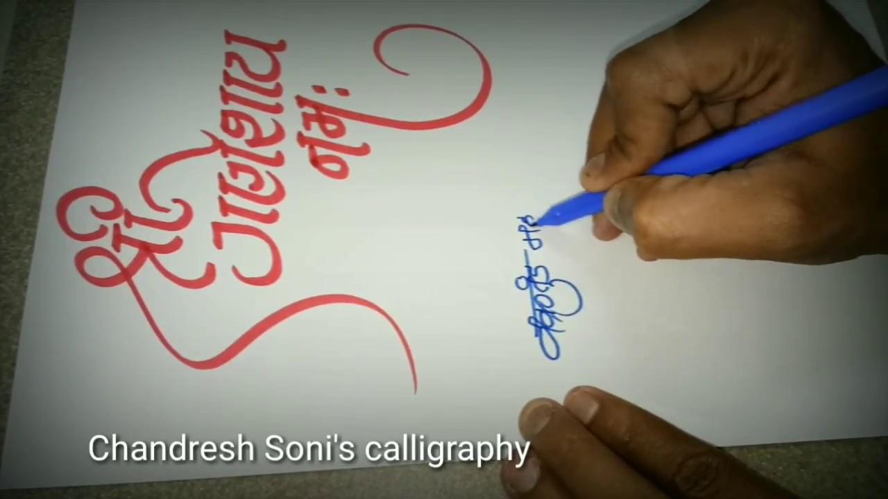 Calligraphy#How to write Gujarati Calligraphy #Ganesh Shlok#Vakratunda