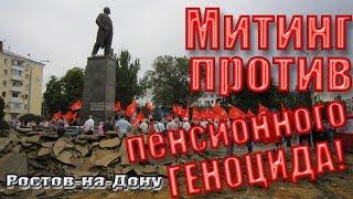 Сентябрьский митинг против пенсионной реформы  Ростов-На-Дону против повышение пенсионного возраста