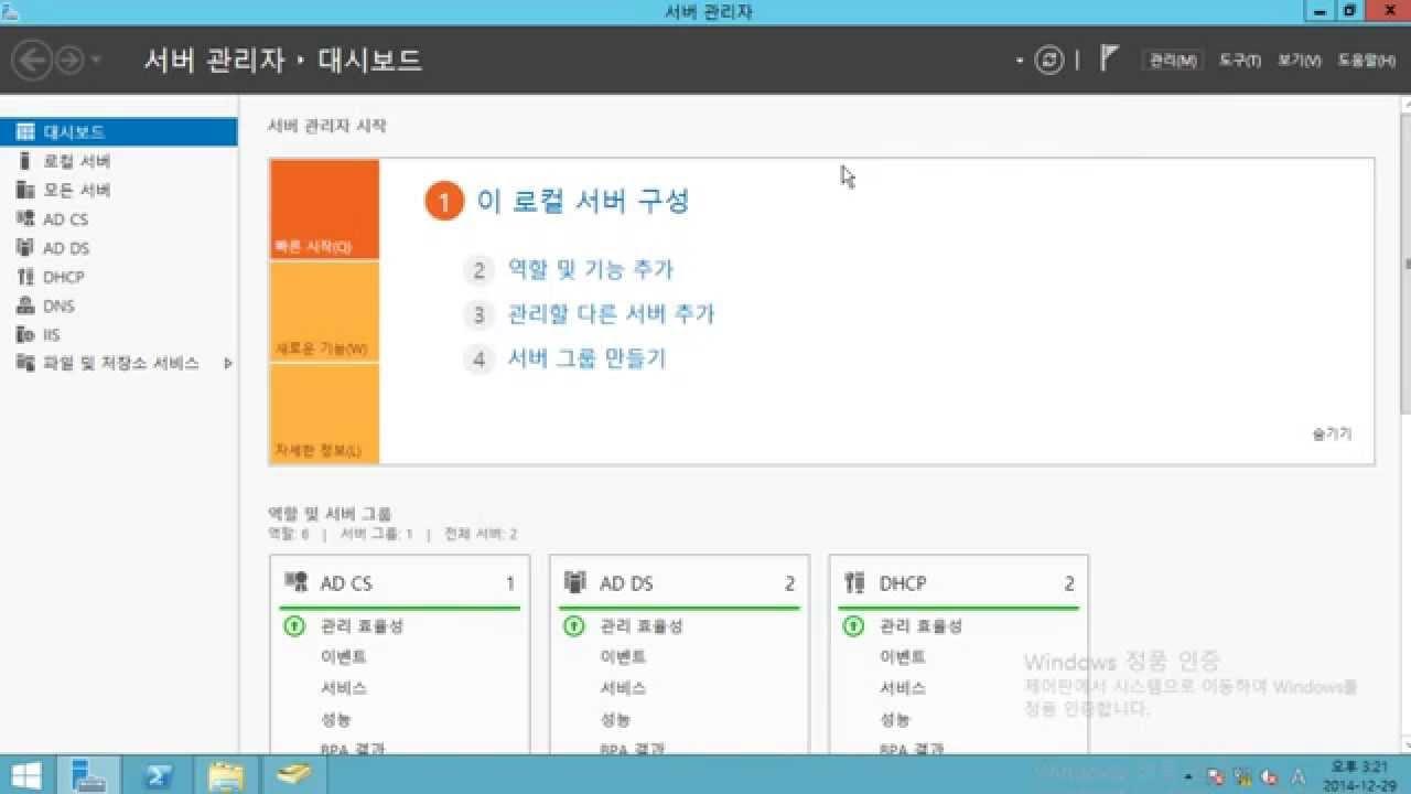 Server 2012 .Net Framework 2.0 3.0 3.5 - YouTube