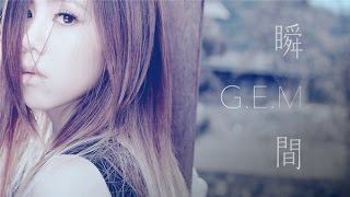G.E.M.【瞬間 MOMENTS】Official MV [HD] 鄧紫棋
