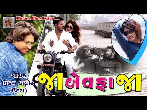 જા બેવફા જા | Ja  Bevafa Ja  | Vikram Thakor [Undra] | HD Song 2018 | Kinara Films
