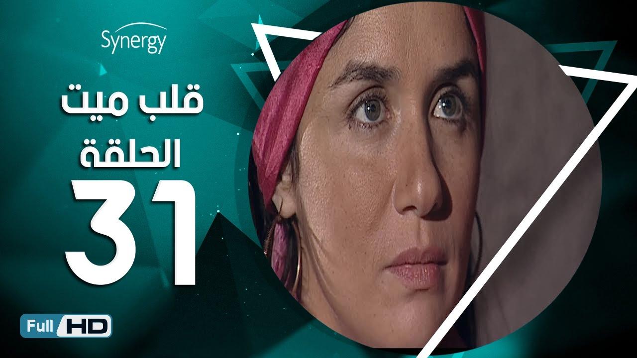 مسلسل قلب ميت  - الحلقة 31 ( الحادية والثلاثون ) - بطِولة شريف منير و غادة عادل