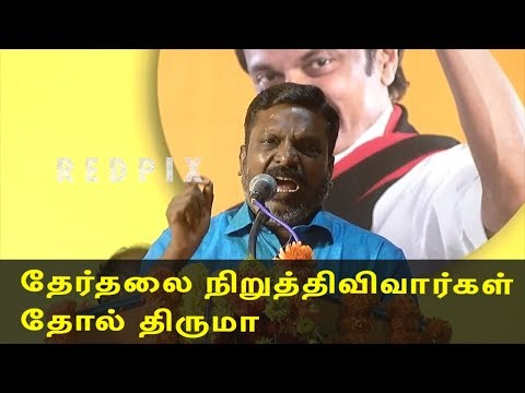 thirumavalavan speech | rk nagar election may get stopped, tamil live news, tamil news today, tamil, latest tamil news, redpix  tamil news today   chennai In his latest speech vck leader thol thirumavalavan said Viduthalai Chiruthaigal Katchi (VCK) leader Thol. Thirumavalavan Insisting that he never advocated such a view, Mr. Thirumavalavan told The in the dmk public meeting  he also said that his speech was deliberately being twisted with the aim of driving a wedge between the DMK and the VCK ahead of the chennai  Radhakrishnan Nagar bypoll.     For More tamil news, tamil news today, latest tamil news, kollywood news, kollywood tamil news Please Subscribe to red pix 24x7 https://goo.gl/bzRyDm red pix 24x7 is online tv news channel and a free online tv  #rknagar #ThirumavalavanSpeech