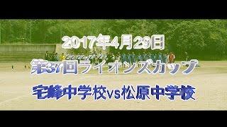 2017年4月29日 第37回ライオンズカップ 宅峰中学校vs松原中学校