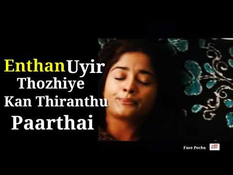 Enthan Uyir thozhi lyrics | Whatsapp...