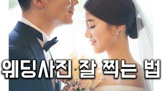 지인결혼식가서 웨딩사진 잘 찍는 법, 웨딩스냅  보정 팁 VOL.1